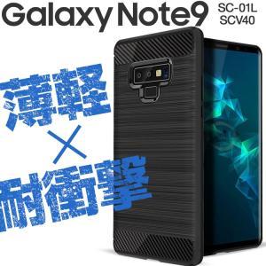 商品名称 Galaxy Note9 SC-01L SCV40 カーボン調TPUケース  適応機種 G...