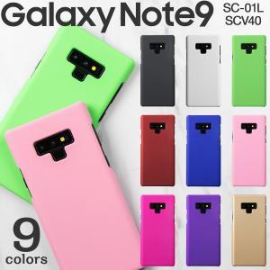 Galaxy note9 ケース ハード おしゃれ docomo au  SC-01L SCV40 カラフルカラーハードケース ギャラクシー カバー スマートフォン セール ポイント消化 chomolanma
