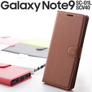 Galaxy note9 手帳型 カバー ケース 革 おしゃれ かっこいい docomo au  SC-01L SCV40 レザー手帳型ケース レザー 送料無料 携帯 セール ポイント消化 chomolanma