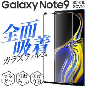 Galaxy note9 フィルム ガラスフィルム docomo au  SC-01L SCV40 前面吸着カラー強化ガラス保護フィルム 9Hギャラクシー 送料無料 スマホ セール ポイント消化 chomolanma