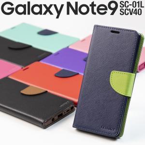 Galaxy note9 手帳型 カバー ケース おしゃれ かっこいい docomo au  SC-01L SCV40 コンビネーションカラー手帳型ケース 送料無料 セール ポイント消化 chomolanma