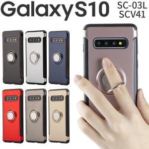 Galaxy S10 ケース カバー 耐衝撃 ハード リング付き耐衝撃ケース docomo au S...
