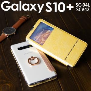 商品名称 Galaxy S10+ リング付き窓開き手帳型ケース  適応機種 Galaxy S10+ ...
