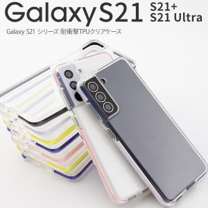 Galaxy S21 カバー ケース クリア Galaxy S21 Ultra  Galaxy S21 5g 韓国 耐衝撃 TPU クリアケース かわいい かっこいい おしゃれ 人気 ギャラクシーs21|chomolanma