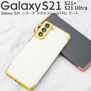 Galaxy S21 カバー ケース クリア Galaxy S21 Ultra ケース Galaxy S21ウルトラ  かっこいい おしゃれ 人気 メタル メタルフレームTPUケース ギャラクシーs21|chomolanma