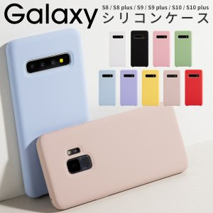 Galaxy S8 Galaxy S8+ Galaxy S9 Galaxy S9+ Galaxy S10 Galaxy S10+ 滑らかシリコンケース スマホケース 韓国 スマホ ケースくすみカラー かわいい おしゃれ|chomolanma
