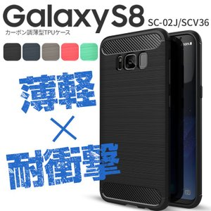 商品名称  Galaxy S8 SC-02J/SCV36 カーボン調TPUケース     適応機種 ...