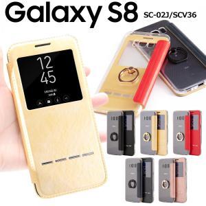 商品名称 Galaxy S8 SC-02J/SCV36 リング付き窓開き手帳型ケース  適応機種 G...