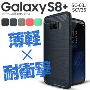 商品名称  Galaxy S8+ SC-03J/SCV35 カーボン調TPUケース     適応機種...