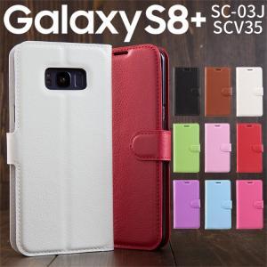 商品名称  Galaxy S8+ SC-03J/SCV35 レザー手帳型ケース     適応機種  ...