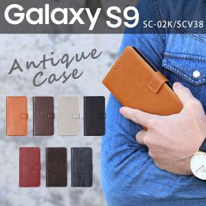 Galaxy S9 ケース 手帳型 革 かっこいい おしゃれ アンティークレザー手帳型ケース ギャラ...
