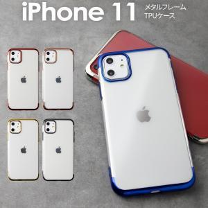 iPhone11 ケース メタルフレームTPUケース  メタル アイフォン スマホ ケース カバー おしゃれ 人気 おすすめ 送料無料 アップル TPU ソフトケース