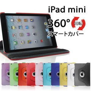 送料無料 iPad mini ケース 360 スマートカバー アイパッドミニ  360度  レザー Sof 回転 カバー ケース キズ防止 汚れ防止 指紋防止 セール ポイント消化 chomolanma
