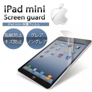 iPad mini 保護フィルム アイパッドミニ スクリーンガード Screen Guard iPadmini アイパッドミニ 指紋防止 キズ防止 スクリーンガード セール ポイント消化 chomolanma