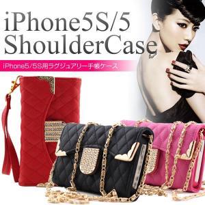 スマホケース iPhone5/5S チェーン付きショルダーバッグ型手帳ケース