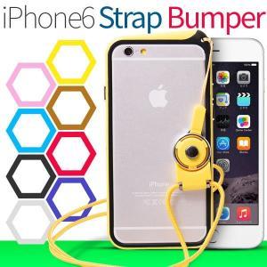 スマホケース iPhone6ネックストラップ付バンパー アイフォン アイホン iPhone カバー ...