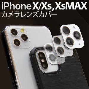 iPhoneX iPhoneXs iPhoneXsMax  レンズ カバー カメラレンズカバー カメラレンズカバー iPhone11Pro iPhone11ProMax 擬態 変身の商品画像|ナビ