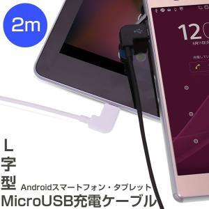 商品名称 L字型マイクロUSB充電ケーブル2m  適応機種 Androidスマートフォン/タブレット...