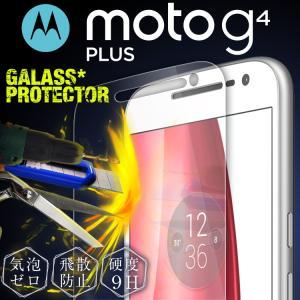 スマホケース Moto G4 Plus 強化ガラス保護フィルム 9H Motorola モトローラ 送料無料