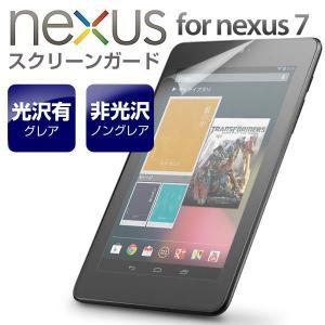 送料無料 Nexus7 保護フィルム スクリーンガード 液晶フィルム タブレット グレア ノングレア 液晶保護 指紋防止 キズ防止 セール ポイント消化 chomolanma