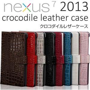 【Nexus7 2013 第二世代 新型】クロコダイル レザーケース スマートカバーネクサス7特価 セール ポイント消化 chomolanma