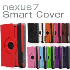 送料無料 Nexus7 ネクサス7 ケース 360  スマートカバー ケース 縦横 回転 レザーケース レザー 革 キズ防止 汚れ防止 指紋防止 回転 セール ポイント消化 chomolanma