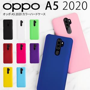 OPPO A5 2020 ケース ハードケース simフリー カバー スマホケース カラフルカラー 人気 おしゃれ スマホカバー 携帯ケース ハード カラフル ハードケース chomolanma