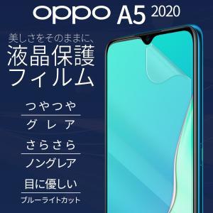 OPPO A5 2020 フィルム キズ防止 スクリーンフィルム スマホフィルム 画面保護 液晶保護 ブルーライトカット 携帯 液晶保護フィルム chomolanma