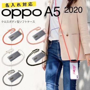 OPPO A5 2020 ケース クリアケース 耐衝撃 カバー 斜めがけ スマホケース 韓国 肩掛け 名入れ対応 かわいい おしゃれ 人気 ショルダー ストラップケース chomolanma