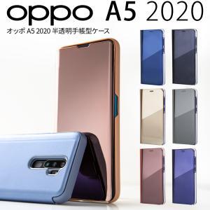OPPO A5 2020 ケース 手帳型  手帳 カバー スマホケース 半透明手帳型ケース 半透明 携帯 手帳型 かっこいい かわいい 半透明手帳型ケース chomolanma