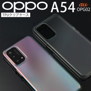 OPPO A54 5G ケース カバー OPG02 スマホケース シンプル TPUケース TPU クリアケース chomolanma