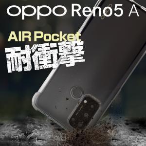 OPPO Reno5 A ケース 耐衝撃 カバー スマホケース シンプル TPU クリア ケース 人気 おすすめ オッポ chomolanma