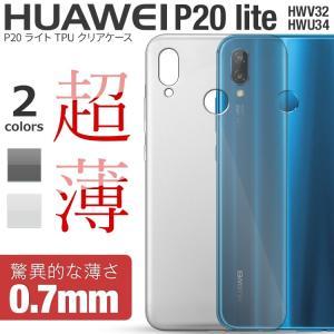 商品名称 P20 Lite TPU クリアケース  適応機種 HUAWEI P20 Lite HWV...