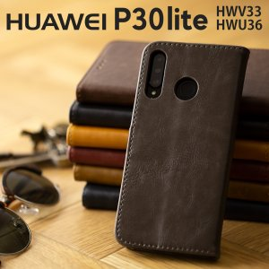商品名称 P30 Lite アンティークレザー手帳型ケース  適応機種 P30 Lite HWV33...