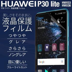 商品名称 P30 Lite 液晶保護フィルム  適応機種 P30 Lite HWV33 P30 Li...