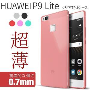 P9 Lite TPU クリアケース|クリアケース TPU 超薄 本体保護 シンプル スマホケース スマフォケース スマホ スマフォ ケース Android アンドロイド