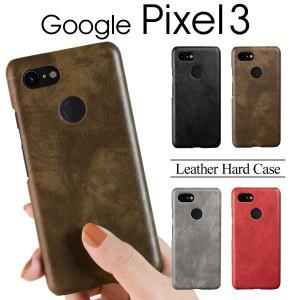 Pixel3 ケース カバー レザーハードケース かっこいい おしゃれ  スマホケース レザー スキン スマートフォンケース アンドロイド グーグル Google 革 ピクセル3|chomolanma