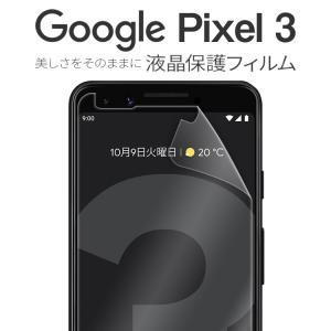 商品名称 Pixel3 液晶保護フィルム  適応機種  Pixel3  タイプ 光沢あり 光沢なし ...