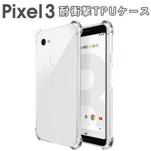 Pixel3 ケース カバー 耐衝撃 かっこいい おしゃれ googlepixel3 TPUクリアケース スマホケース 透明 クリア スマホカバー シリコン ピクセル3|chomolanma