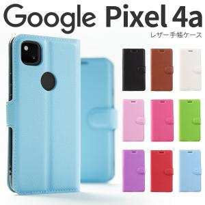 Google pixel 4a ケース Pixel4a ケース 手帳型 カバー かっこいい かわいい おしゃれ スマホケース 韓国 レザー手帳型ケース スマホ ピクセル レザー 革|chomolanma