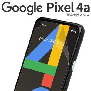 Google pixel 4a フィルム Pixel4a  フィルム スマホフィルム 保護フィルム 液晶保護フィルム キズ防止 保護シート 液晶保護フィルム  画面保護フィルム|chomolanma