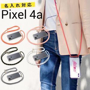 Google pixel 4a ケース Pixel4a ケース 斜めがけ スマホケース 韓国 肩掛け クロスボディ 名入れ対応 ショルダー型ストラップケース かわいい おしゃれ|chomolanma