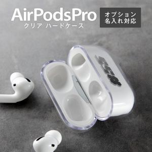 AirPodsPro ケース クリア ハードケース ケース カバー かわいい アップル エアー ポッ...