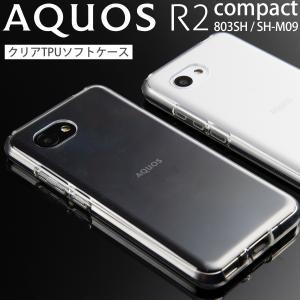 AQUOS R2 Compact ケース カバー  803SH SH-M09 TPU クリアケース シャープ アクオス  TPUケース スマホ ケース カバー 送料無料 人気 シンプル TPU|chomolanma
