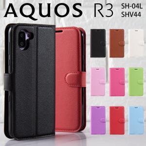AQUOS r3 ケース カバー 手帳型 スマホケース 手帳型 手帳 カバー 皮 革 収納 SH-04L SHV44 レザー手帳型ケース アクオス アールスリー スマホ レザー|chomolanma