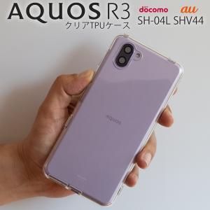 AQUOS r3 ケース カバー スマホケース TPU SH-04L SHV44 TPU クリアケース アクオス アールスリー ソフトバンク ソフトケース 送料無料 セール ポイント消化|chomolanma