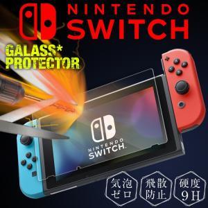 Nintendo Switch 強化ガラス保護フィルム 9H 強化ガラスフィルム ニンテンドースイッ...