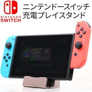 Nintendo Switch 充電スタンド ニンテンドース...