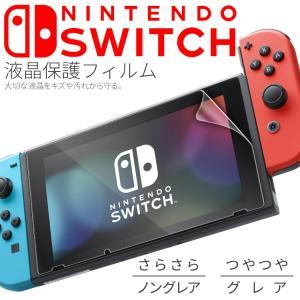 Nintendo Switch 液晶保護フィルム...