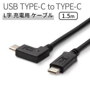 USB type-c L字 充電用 ケーブル 延長 充電 タイプC スマホ アンドロイド type c ケーブル スマホ充電ケーブル エクスペリア タブレット 人気 おすすめ chomolanma
